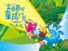 [대만] 2017 대만 이란(Yilan) 국제 어린이 민속놀이 축제