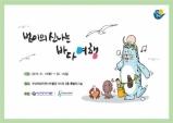 부산해양자연사박물관, 2016년 첫 전시 '범이의 신나는 바다여행' 인기