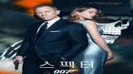 [007 스펙터] 제임스 본드 최대의 위기