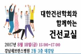 건선 건강강좌...18일, 강남세브란스병원 대강당