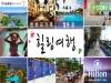 서울시-제주항공, 저소득한부모 위해 가족여행 지원