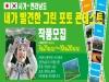 일본 사가현, 순천만국제정원박람회 기념 포토 콘테스트