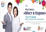 '2014-2015 한러상호방문의 해' 기념 선포식