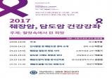 췌·담도암 건강 강좌...29일, 강남세브란스병원 대강당