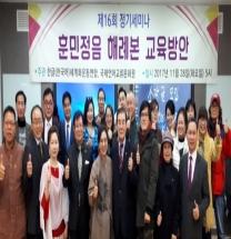 한글세계화운동연합 제16회 정기세미나 '훈민정음 해례본 교육방안' 성료