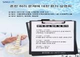 서울대병원 무료건강강좌 '흔한 허리문제'