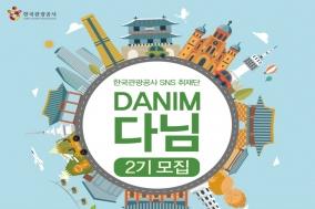 한국관광공사, SNS 취재단'다님'모집