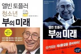 [명사가 추천하는 오늘의 책] 안광양 총재...앨빈 토플러의 '부의 미래'