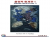 월계관...영매화 김미경 화백의 세계평화를 위한 메시지