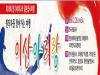 한글세계화운동연합, '제18회 정기세미나 및 일본 답사여행' 개최