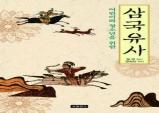 [명사 추천 화제의 책] 문효치 이사장...일연의 '삼국유사