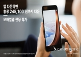 캐세이패시픽항공, 3일간 모바일 앱 전용 특가 항공권 판매