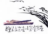 람곡 하수정 화백 초대전...전주 엠마오사랑병원 개원 20주년 기념