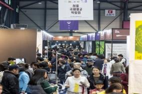 '2018 서울국제불교박람회' 3월 29일 개막