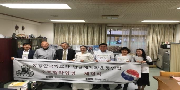 한글세계운동연합, 동경한국학교와 상호우호협약(MOU) 체결