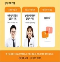 대림성모병원, 30일 위•식도질환 건강강좌 개최