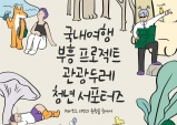 국내여행 부흥 프로젝트 2018 관광두레 청년 서포터즈 4기 모집