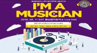 [충남] 충남음악창작소...지역 뮤지션 발굴 프로젝트 'I'M A MUSICIAN' 제2회 오디션 개최