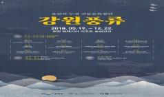 강원문화재단, 평창에서 올림픽 누정 전통문화향연 '강원풍류' 개최