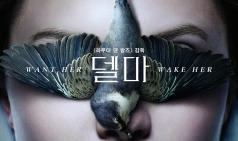 영화 델마, 8월 개봉 확정! 티저 포스터 환상