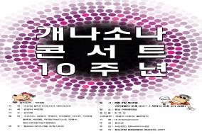 반려견을 위한 음악회 '개나소나 콘서트' 10주년 공연