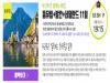 초특가 여행 상품 판매...여행박사 8월31과 9월1일 GS홈쇼핑 통해