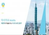 대만 본사 온라인 숙박 예약 플랫폼, '아시아요' 한국 시장 진입