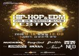 [음악여행] 2018 강화 힙합&EDM 페스티벌 18일 개최