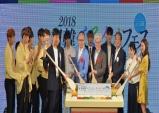 '2018한일 구루타메 페스티벌 in 오사카 개최...한류스타 한국홍보