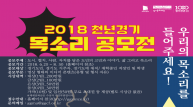 경기문화재단, '2018 천년경기 목소리 공모전' 개최...8월30일까지