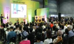 [서울] 폭염 피하는 녹차 피서… 2018명원세계차박람회 개막