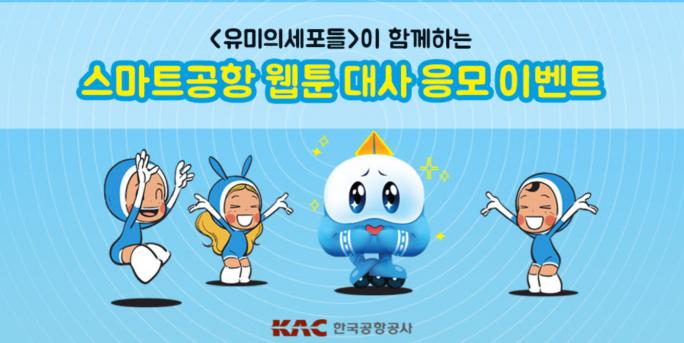 한국공항공사...스마트공항웹툰대사응모이벤트