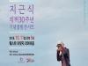 싱어송라이터 지근식 30주년 기념 콘서트...10월 11일 오후 8시 웨스트브릿지