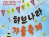 [평창]  허브나라농원...10.6~14, 9일간 제5회 평창 허브나라 가을 축제 개최