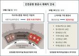 아시아나항공...10월 1일부터 인천공항 1터미널 동편으로 이전