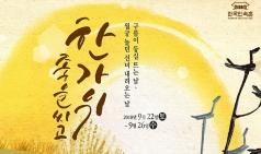 한국민속촌, 추석연휴 특별행사 '한가위 좋을씨고' 개최...9월 22일부터 26일까지