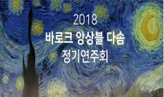 [세종문화회관] '샤콘느로 그리는 밤' 주제로 제3회 정기연주회 개최...10월 3일 바로크 앙상블 '다솜'
