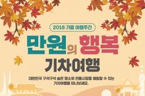 만원으로 즐기는 대한민국 당일 기차여행...'만원의 행복'참가자 접수