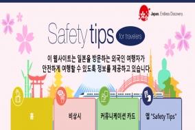 [일본] 'safety-tips' 앱...렌터카 여행시 재난을 당했을 때 유용한 정보 담아