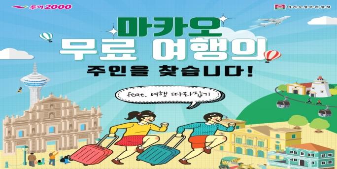 마카오 무료여행 기회...2박4일 자유일정