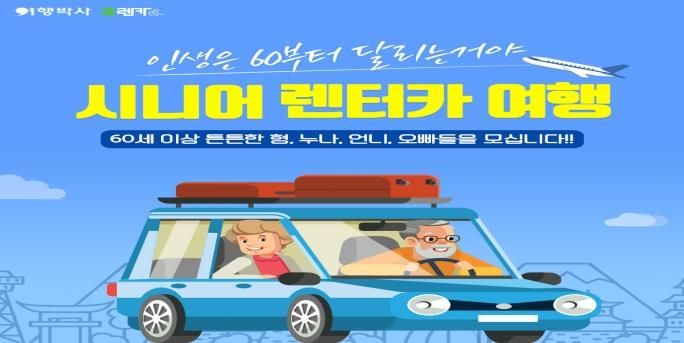 시니어 대상 '일본 무료 큐슈 렌터카 여행' 참가자 모집