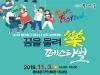 '꿈을 울려樂 페스티벌'...청소년밴드경연대회  11월 3일 개최