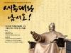 10월 9일 한글날 기념, 한국시니어스타협회 후원 '세종대왕 납시오'