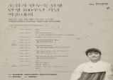 한무숙재단, 소설가 한무숙 탄생 100주년 기념 학술대회 개최