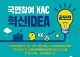 한국공항공사 '국민참여 KAC 혁신아이디어 공모전' 개최
