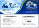 김포공항 60주년 기념 'KBS 열린음악회' 개최...10월 11일 마곡 서울식물원