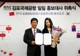 중국 스타 왕홍 활용한 '김포공항 일일홍보대사' 위촉, 중국 관광객 유치 기대