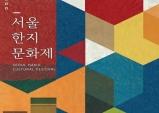 한국시니어스타협회, 서울 한지문화제서 한지패션쇼 무대 오른다