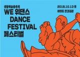 서울문화재단, 10월 13일 여의도 한강공원서 위댄스페스티벌 개최