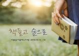 서울숲 가을페스티벌 '책들고 숲으로' 개최...10월 13~14일